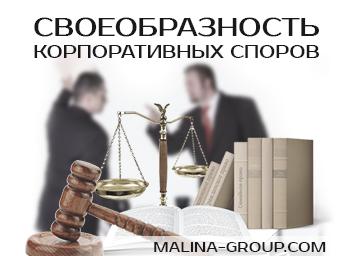 Корпоративная деятельность юриста