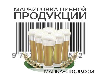 Маркировка пивной продукции
