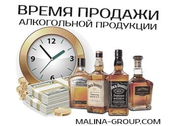 Время продажи алкогольной продукции