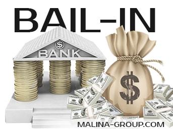 Bail-in (спасение банка за счет его кредиторов)