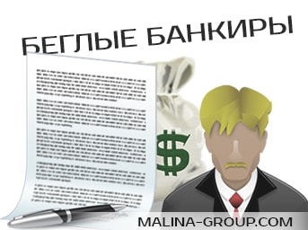 Беглые банкиры