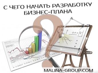 С чего начать разработку бизнес-плана