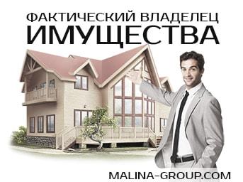 Фактический владелец имущества
