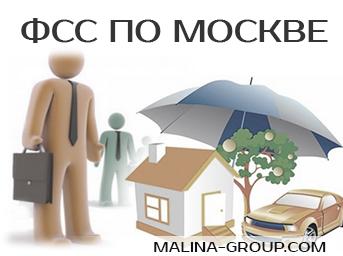 Фонд социального страхования Москвы