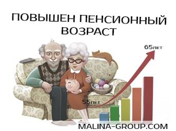 Повышен пенсионный возраст чиновников