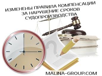 правила компенсации за нарушение сроков судопроизводства