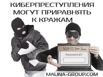 Киберпреступления могут приравнять к кражам