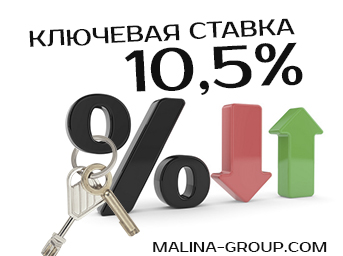Ключевая ставка 10,5%