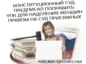 Конституционный суд предписал поправить УПК для наделения женщин правом на суд присяжных