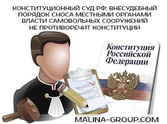 внесудебный порядок сноса местными органами власти самовольных сооружений не противоречит Конституции