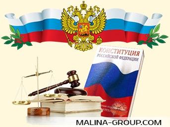Конституция РФ превыше Европейского суда по правам человека
