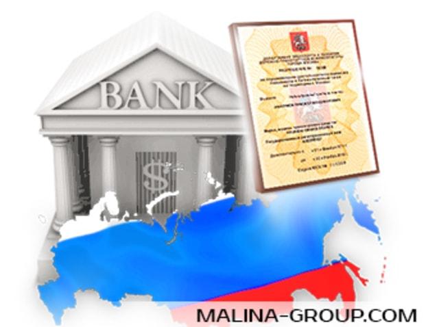 Отозваны лицензии у двух банков