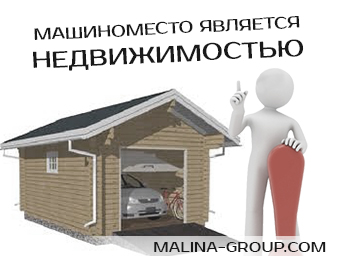Машиноместо является недвижимостью