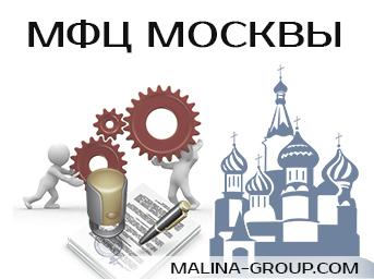 Многофункциональные центры Москвы
