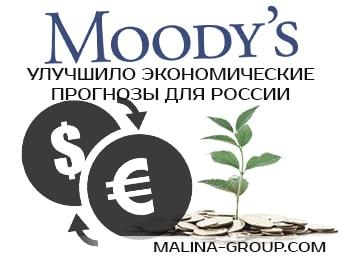 Moody's улучшило экономические прогнозы 2016 года для России