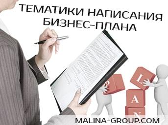 Тематики написания бизнес-плана