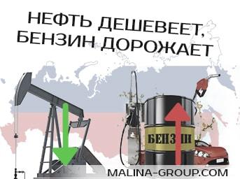 Нефть дешевеет бензин дорожает в РФ