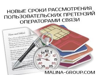 Новые сроки рассмотрения пользовательских претензий операторами связи