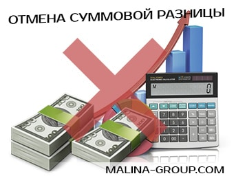 Отмена суммовой разницы в налоговом учете