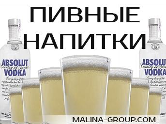 Пивные напитки