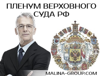 Пленум Верховного Суда РФ