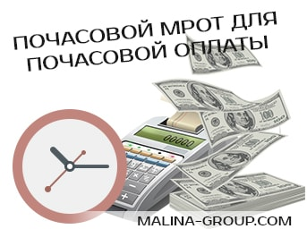Почасовой МРОТ для почасовой оплаты