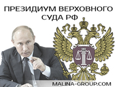 Президиум Верховного суда РФ