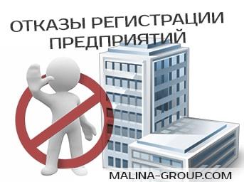 Причины отказа в регистрации предприятий