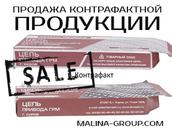 Продажа контрафактной продукции