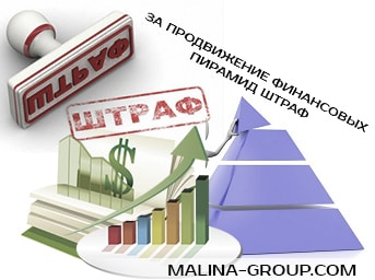 Продвижение финансовых пирамид наказывается крупным штрафом