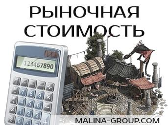 Рыночная стоимость