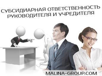Субсидиарная ответственность учредителей (участников) и управляющего должника