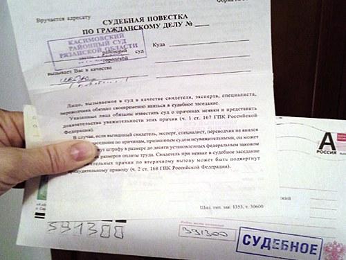 Судебная телеграмма