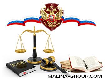 Суды Российской Федерации нарушают федеральный закон №262