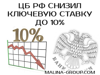 ЦБ РФ снизил ключевую ставку до 10% с 16.09.2016 года
