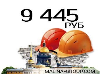 МРОТ в Санкт-Петербурге составит 9 445 руб