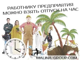 Работнику предприятия можно взять отпуск на час