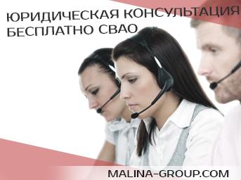 Юридическая консультация бесплатно СВАО