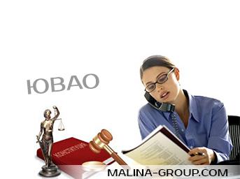 Юридическая консультация бесплатно ЮВАО