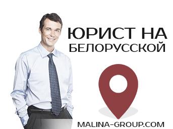 Юрист на Белорусской