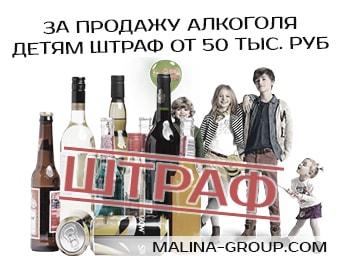 За продажу алкоголя детям штраф от 50 тыс. руб