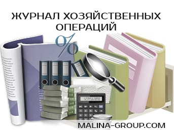 Журнал хозяйственных операций