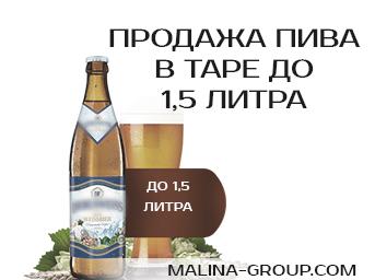 Продажа пива в таре до 1,5 литра