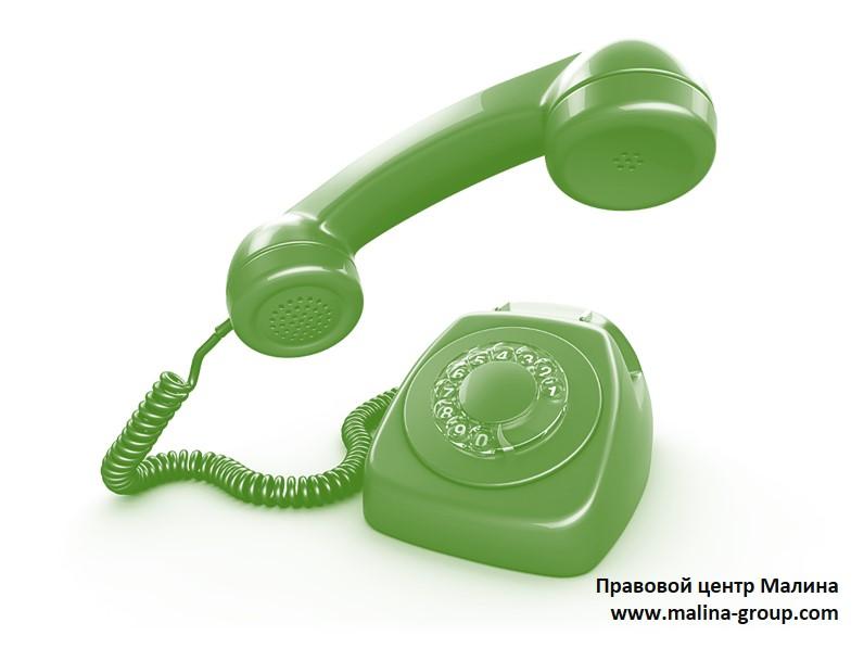 право на один телефонный звонок