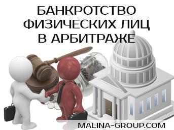 Банкротство физических лиц в арбитраже