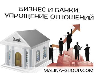 Бизнес и банки: упрощение отношений