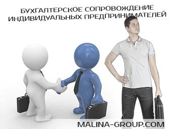 Бухгалтерское сопровождение индивидуальных предпринимателей