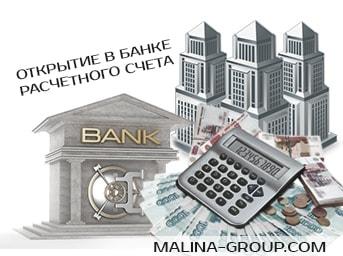 Быстрое открытие в банке расчетного счета предприятия