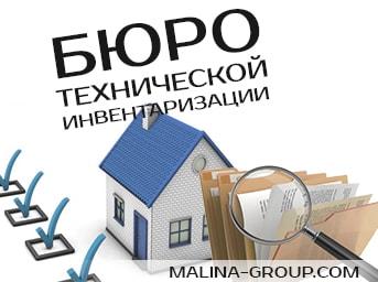 Бюро технической инвентаризации (БТИ)
