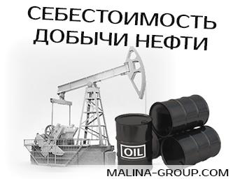 Cебестоимость добычи нефти